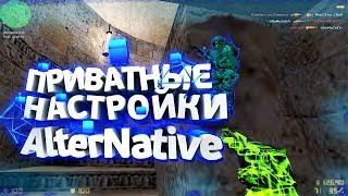 НОВІ БЕСПАЛЕВНЫЕ НАЛАШТУВАННЯ ЧИТА AlterNative CS 1.6 [ПОСИЛАННЯ]