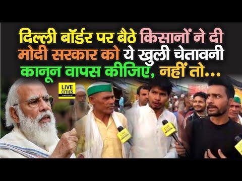 Kisan Andolan: Rail चक्काजाम करने से पहले देखिए किसानों का गुस्सा, Modi सरकार को ऐसे चेता रहे