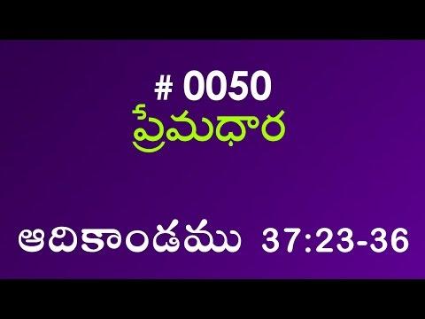 సామెతలు - 2 (#0686) Proverbs Telugu Bible Study Prema