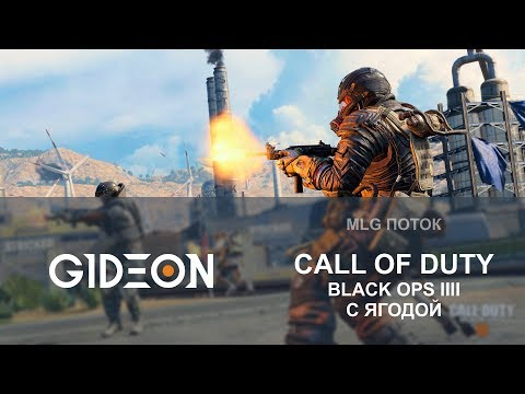 Стрим: Call of Duty Black Ops IIII - Зажигаем с Ягодой