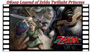 Капсула Времени - Обзор The Legend of Zelda: Twilight Princess (Выпуск №4/2 сезон)