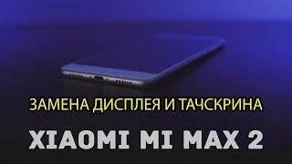 Xiaomi Mi Max 2 Замена дисплея и сенсора \ Touchscreen and Display Replacement Xiaomi Mi Max 2