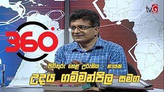 360 with Udaya Gammanpila ( 18 - 11 - 2019 ) Thumbnail