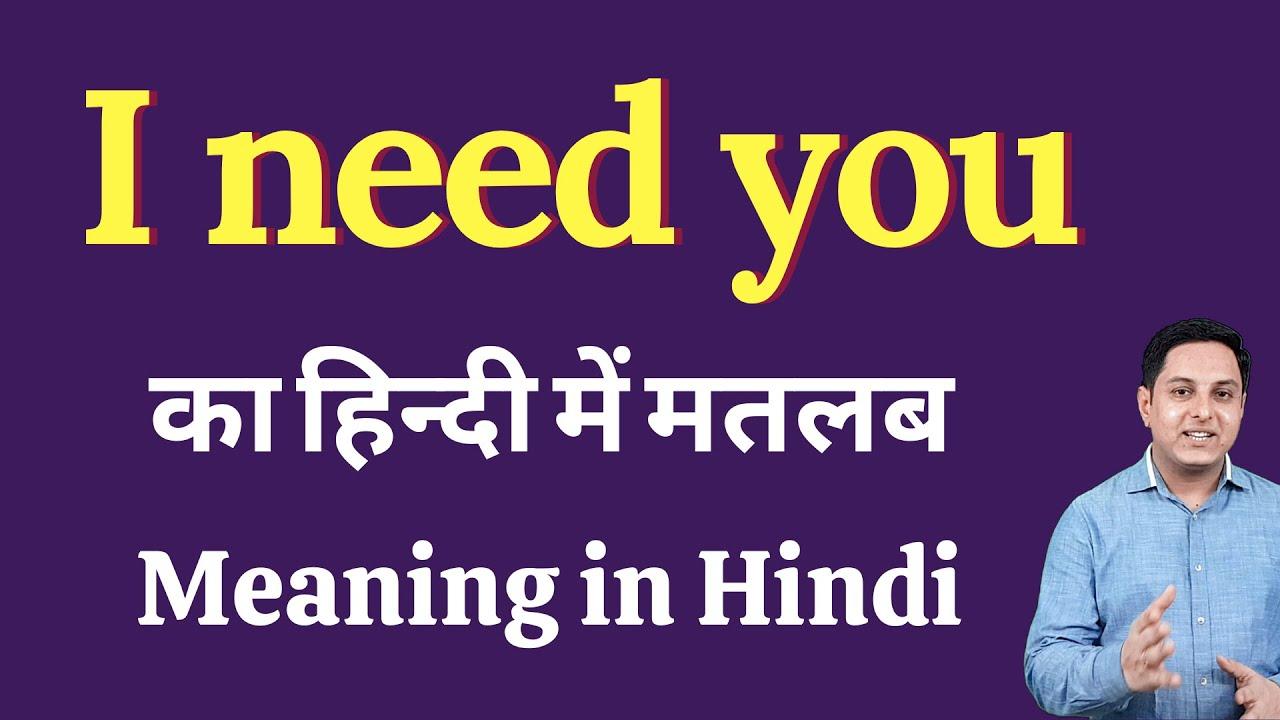 I need you meaning in Hindi   I need you ka kya matlab hota hai   daily use  English words