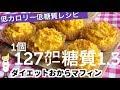 【1個127カロリー糖質1.3】ダイエットおからマフィンのレシピ!