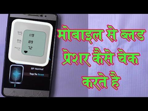 मोबाइल से ब्लैड प्रेशर कैसे चेक करते है  - How To Check Blood Pressure From Mobile