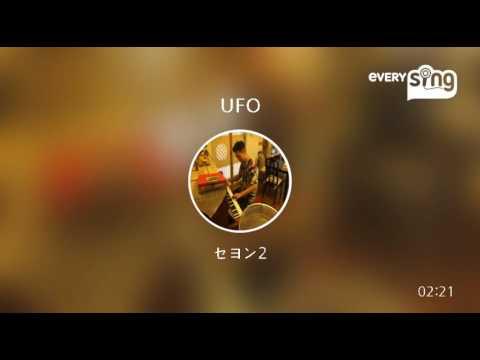 [everysing] UFO