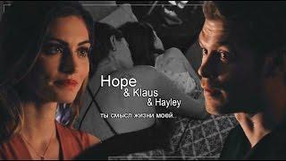 Hope & Klaus & Hayley || Ты смысл жизни моей
