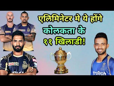 IPL 2018 Eliminator KKR vs RR: Kolkata Knight Riders Predicted Playing Eleven (XI) Against RR