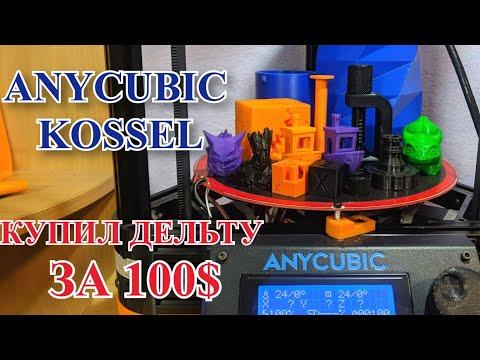 Недорогой дельта 3D принтер Anycubic Kossel Pulley. Часть 1
