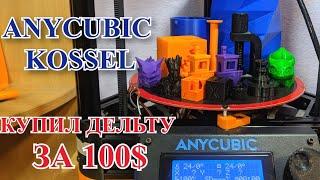 Дельта 3D принтер Anycubic Kossel Pulley