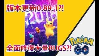 【Pokémon GO】版本更新0.89.1?!(全面修復大量BUGS?!)