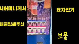 시엄마주신커피자판기로아들키움30년째(송해길)Like