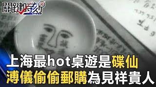 上海1930最hot桌遊是「碟仙」!溥儀也迷!偷偷郵購為見祥貴人!? 關鍵時刻20170907-5 馬西屏 王瑞德