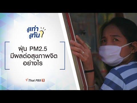 ฝุ่น PM2.5 มีผลต่อสุขภาพจิตอย่างไร - วันที่ 24 Jan 2020