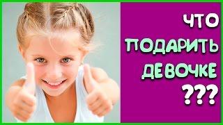 видео Что подарить девочке на 6 лет