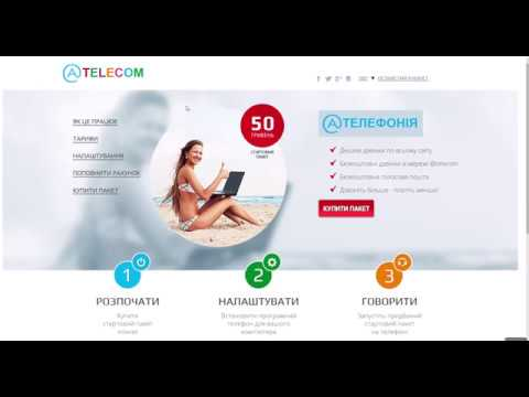 Как работает услуга на сайте atelecom.biz