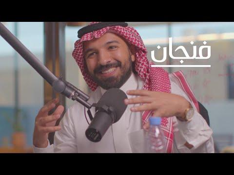 علينا تعليم اللهجات عند تعليمنا للعربية | بودكاست فنجان