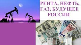РЕНТА, НЕФТЬ, ГАЗ, БУДУЩЕЕ РОССИИ
