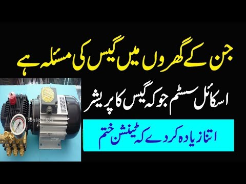 Scahil Gase Presure Machine For Home Check New Technology Brand in Pakistan