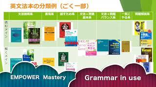 英文法書タイプ別分類 英文法参考書 問題集 教材選び おすすめ