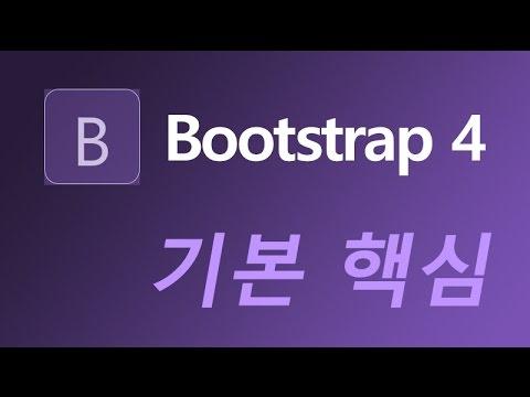 Bootstrap 4 기본 핵심