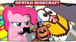 Поняшки у Гарфилда дома - My Little Pony Minecraft