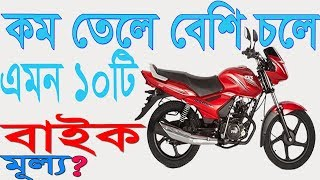 Top Ten Best Mileage Bike In Bangladesh