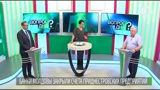 Банки Молдовы закрыли счета приднестровских предприятий. Вопрос дня - 06/09/19