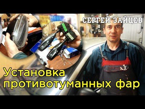 Установка Противотуманных Фар на Ланос Сенс Своими Руками от Сергея Зайцева