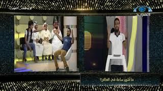 تحدي بين أحمد السويري مع الجمهور I مع الجمهور