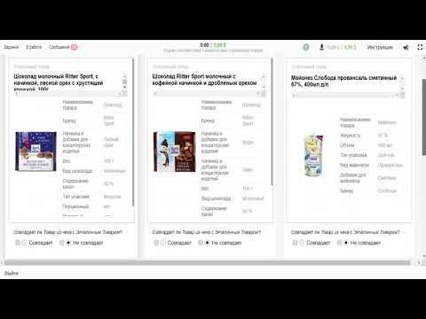 Оценка соответствия товара из чека эталонному товару  - Ответы (Яндекс Толока) 100%