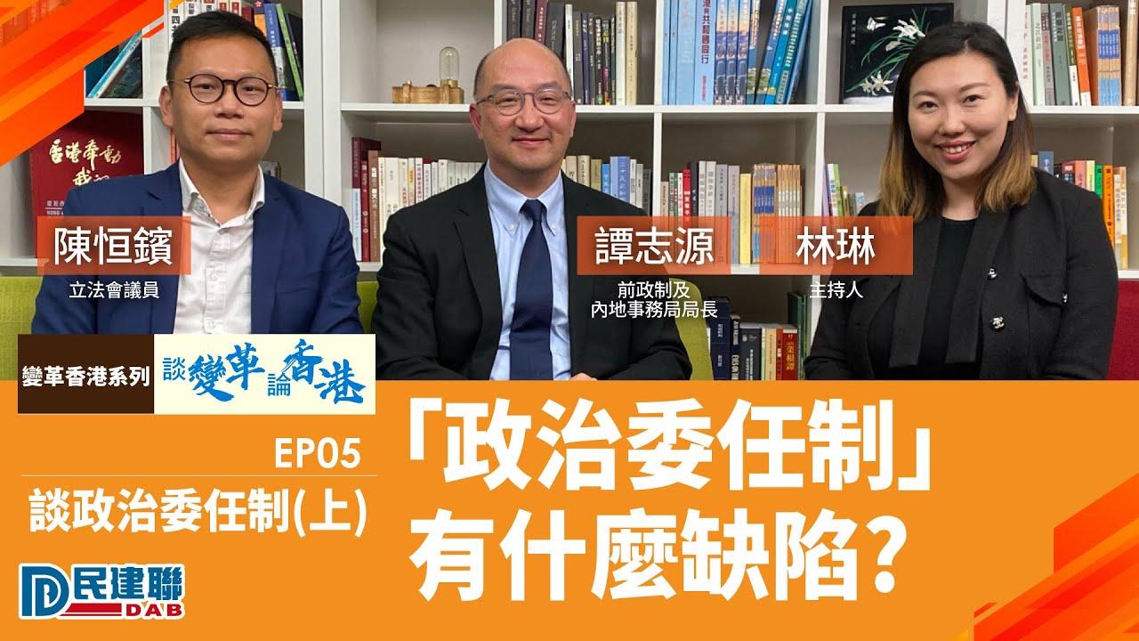 【談變革 論香港】談政治委任制(上)  「政治委任制」有什麼缺陷?  譚志源 陳恒鑌