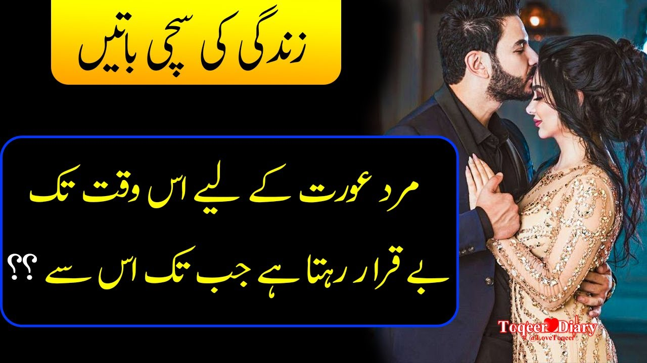 Download Achi batain In Urdu  Best Urdu Quotes   New Quotes About Life  Golden Words In Hindi  Qeemti Batain