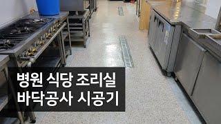 병원식당 바닥공사 시공기(트랜치&바닥재)