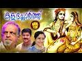 Kalabhacharth   Krishna Devotional Hits Non Stop   Malayalam Krishna Devotional Songs