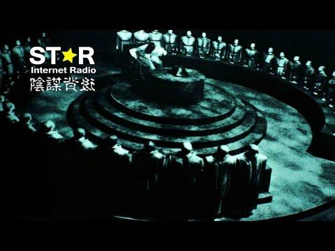陰謀背後 第十四季 第九集~不一樣的神秘組織