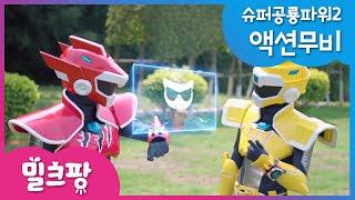 [밀크팡] 미니특공대:슈퍼공룡파워2 액션무비 - 아오 …