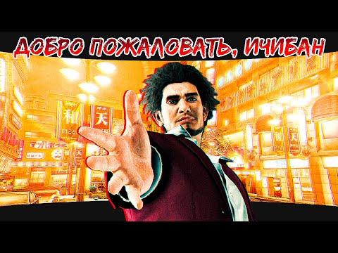 Якудза 7 - Главная тема (Ichiban Ka) (Русские субтитры) |