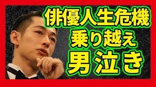 ディーン・フジオカ、五代友厚の存在に男泣き!助演男優賞受賞「東京ド...