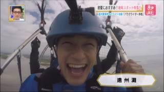 【サタハピしずおか】絶叫スポット特集 パラモーター 静岡愛知でパラグ...