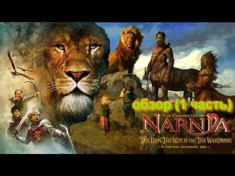 Хроники Нарнии-4 Короля