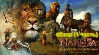 Полный обзор Хроники Нарнии (1 часть)