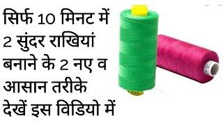हर घर में मौजूद सिर्फ 1चीज से बनाएं 2  बेहद सुन्दर राखियां एकदम आसान ट्रिक से/ 2 easy idea for rakhi