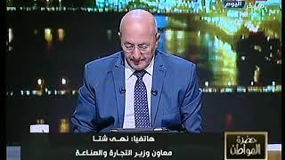 فيديو.. الصناعة: المشروعات الصغيرة والمتوسطة تستوعب 75% من قوة العمل بمصر -          بوابة الشروق
