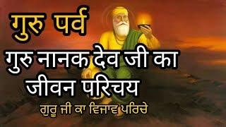 guru nanak dev ji | guru parv  | prakash parv  | guru nanak jayanti