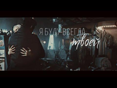 я буду всегда твоей[Sabrina & Nick]