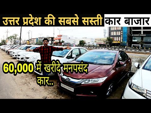 Repeat Second Hand Car Bazar In Lucknow Uttar Pradesh Shri Hanuman