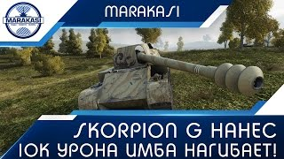 Skorpion G нанес 10к урона, имба покоряет рандом World of Tanks