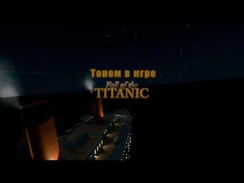 Игры на Unity 3D. Идем ко дну в Fall of the Titanic.